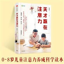 The genuine genius wins in the attention Huang Yang famous book 0 / 8 year old childs forms habit