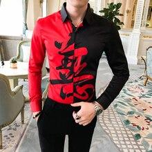 가을 새로운 남성 셔츠 패션 패치 워크 색상 Streetwear 셔츠 남성 긴 소매 망 캐주얼 셔츠 슬림 맞는 파티 착용 블라우스 남자