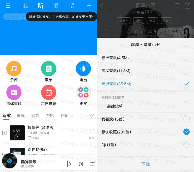安卓酷狗音乐v10.1.3解锁音效版
