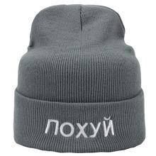 Зимние шапки для мужчин и женщин хип-хоп Skullies Beanies с вышивкой Российский бренд Bonnet Осенняя Повседневная теплая мягкая Лыжная шапка для девочек