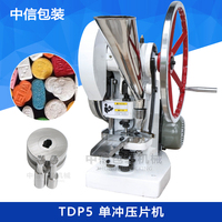 Tablet Press TDP5 50KN Press Hard Hard Candy Milk Machine Single Punch Mechanism Tablet Machine