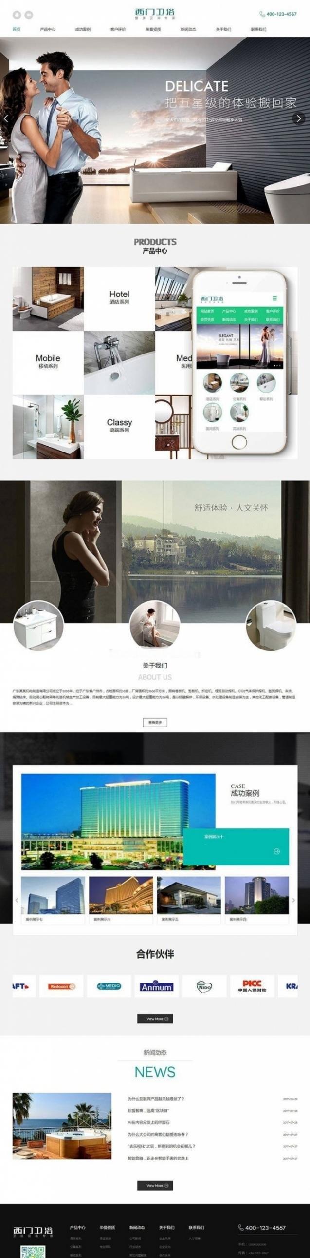 【织梦家居卫浴模板】dedecms家居卫浴类企业网站源码自适应手机端