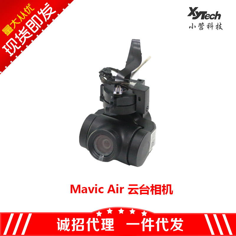 DJI Unmanned Aerial Vehicle YULAI Mavic Air White Black And White With Pattern Red Cradle Head Camera Gimbal
