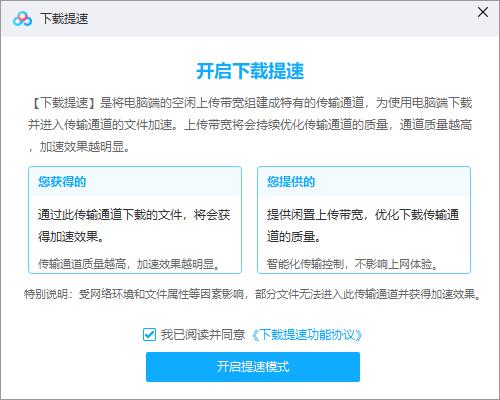百度网盘免费提供加速服务,李彦宏这是变得良心了吗?