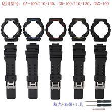 Pulseiras de relógio para casio G SHOCK ga110 ga100 ga120 gd120 gd100 GAX 100 relógio com caso esporte à prova dwaterproof água acessórios relógio com ferramentas