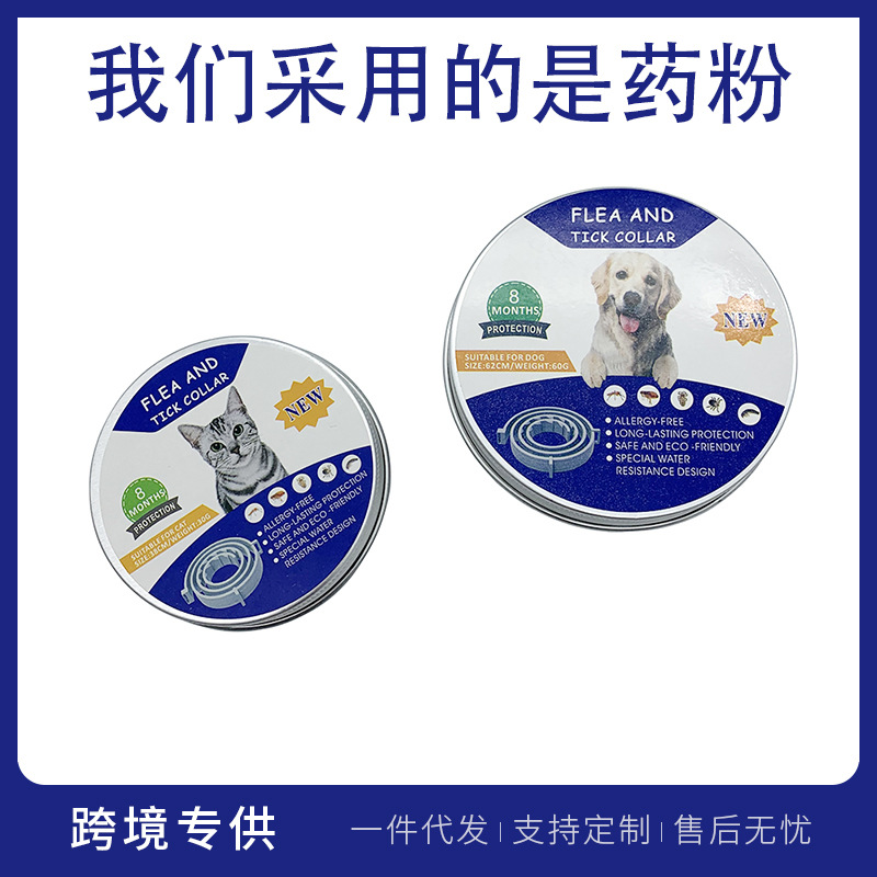 Pet Insecticide Neck Ring Adjustable Dogs And Cats Repellent Anti-Flea Bayer Neck Ring Hot Selling