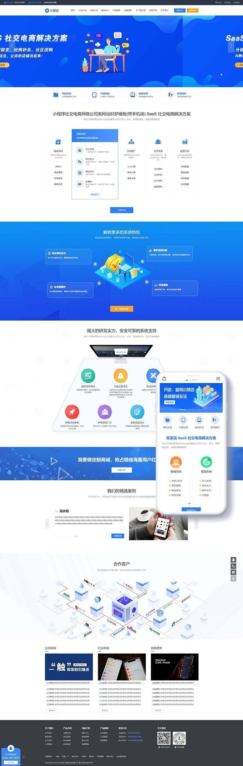 【织梦工作室网站模板】最新小程序社交电商网络公司公众号开发网络设计公司dedecms网站模板自适应手机端