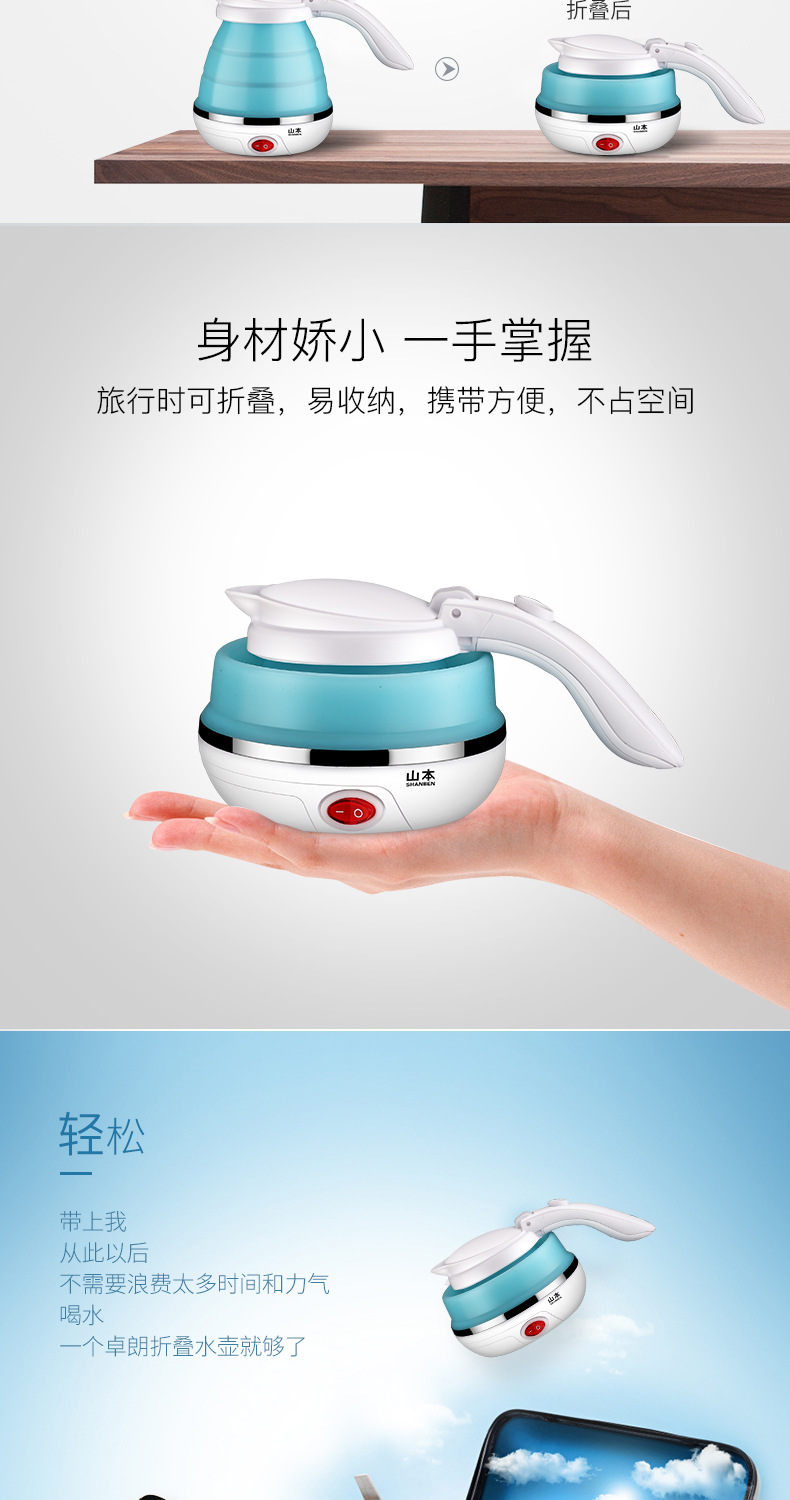 portable mini foldable electric kettle hot water pot for travel