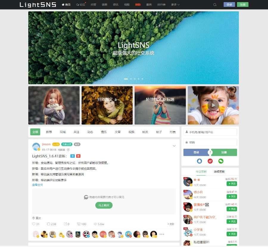 LightSNS 1.6.39轻论坛社区社交系统源码 去授权破解版 最新可用