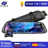 E ACE Car Dvr FHD 1080P Stream Media RearView Mirror 2K Night Vision Video Recorder Registrator With Rear View Camera Dashcam