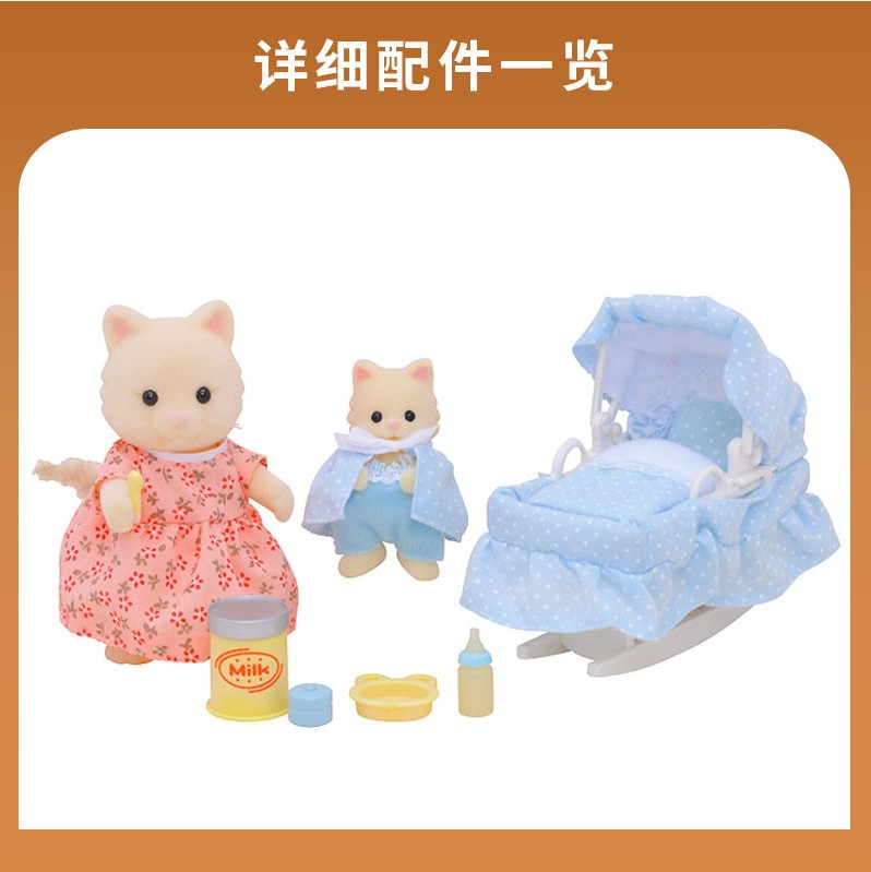 Sylvanian Families Toy Sylvanian Families Baby Cradle Set GIRL'S Play House Simulated Doll 4333