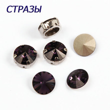 CTPA3bI 1122 Rivoli Shape 204 Purple Color Glass Beads For Jewelry Making And Clothing Decorating Crafts Strass Needlework ctpa3bi 1122 rivoli shape crystal golden shadow color crystal strass rhinestones beads for jewelry making and decorating crafts