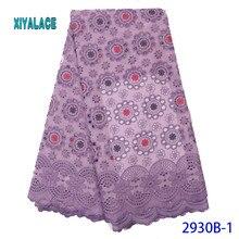 Высококачественная французская Тюлевая кружевная швейцарская кружевная ткань новая в африканском стиле кружевная ткань в нигерийском стиле кружевная ткань для женских платьев YA2902B1