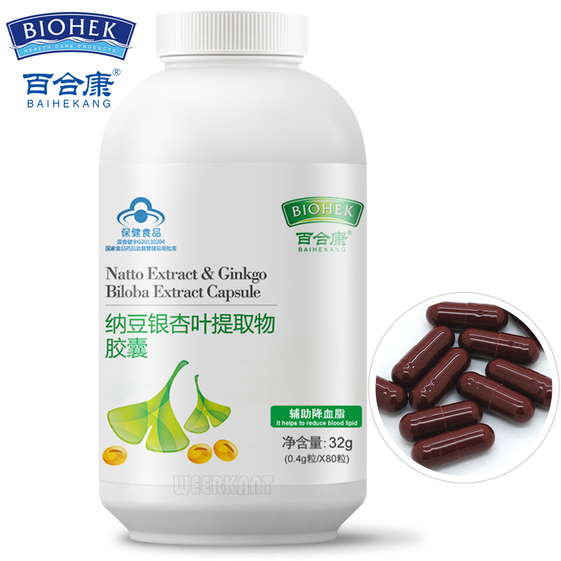 2 Bottles Ginkgo Biloba Leaf Extract With Natto Extract Provides Flavone Glycosides Reduce Blood Lipid