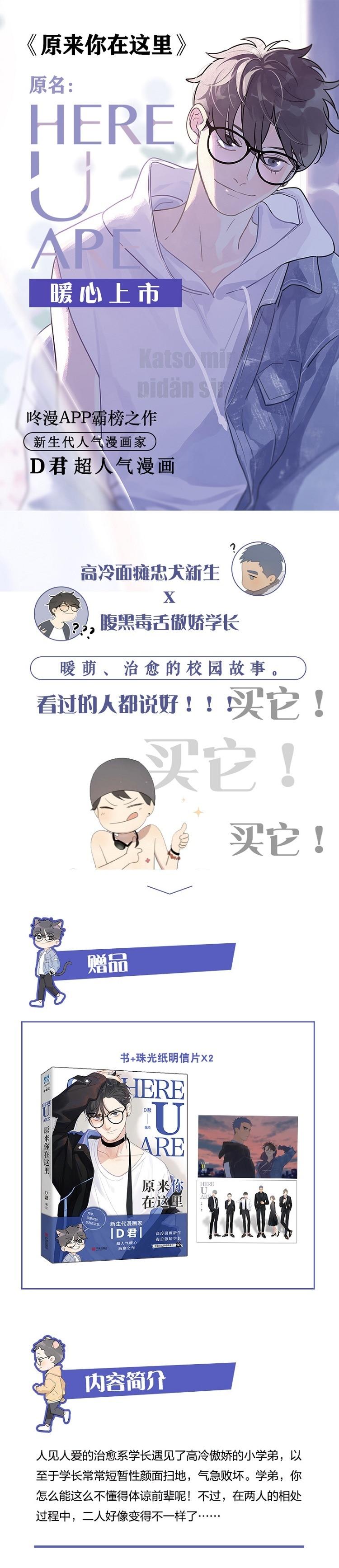 New Here U Are Manga Comic Fiction Book D Jun Works Bl Comic Novel Campus Love Boys Youth Comic Fiction Books Manhwa Hot Price D333e6 Cicig