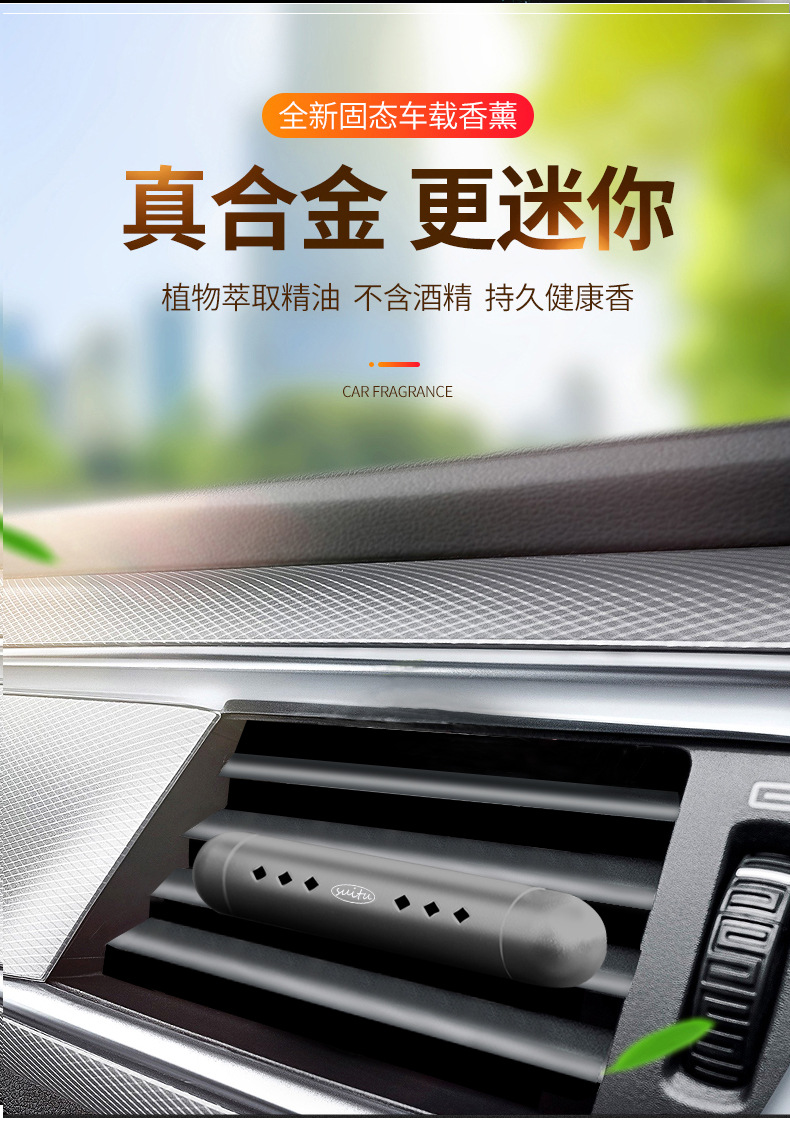 Metal Rod Car Air Freshener Air Vent Perfume Magnet Diffuser Solid Fragrance Essential Oil Diffuser Car Accessories in Air Freshener from Automobiles Motorcycles