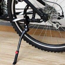 Велосипедная подножка, регулируемая резиновая 33 см, велосипедная горная велосипедная опора, задняя боковая подножка, велосипедные аксессуары