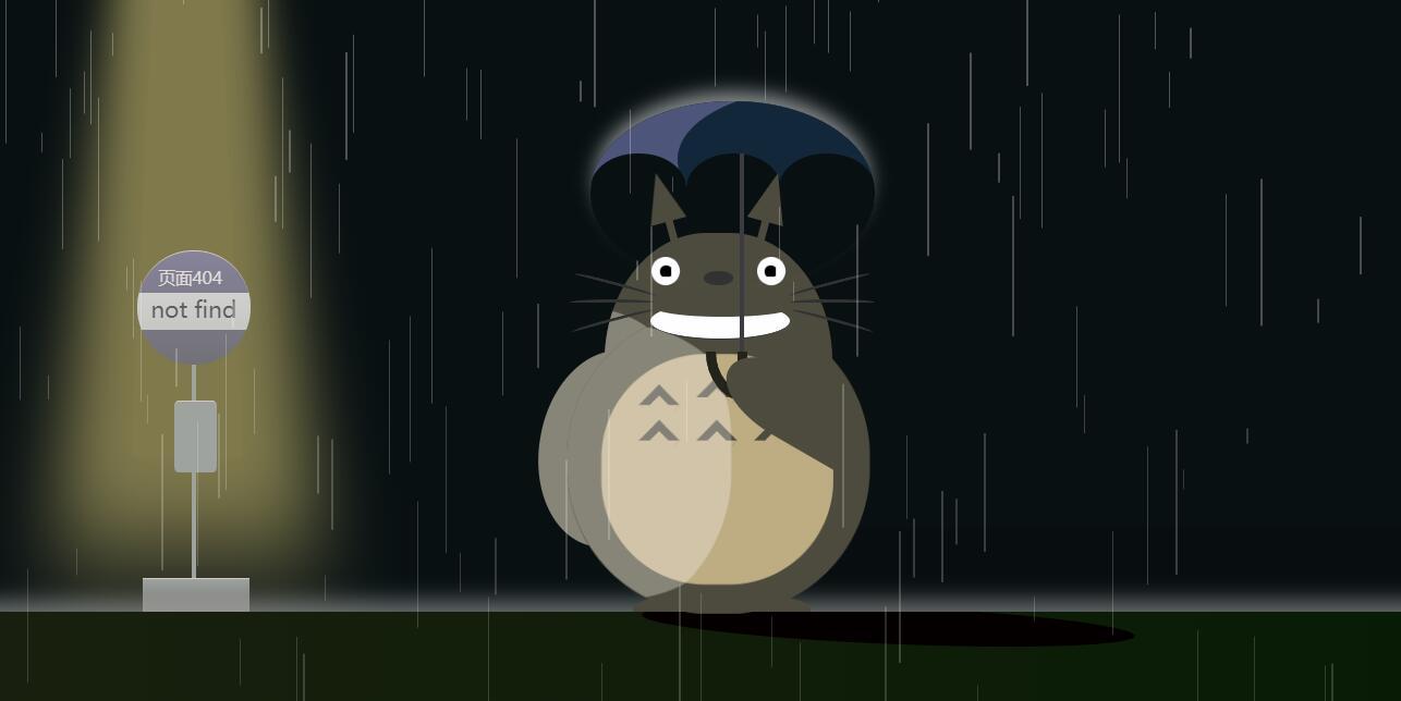 卡通形象龙猫页面404html源码