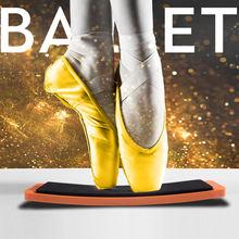 Балетная Поворотная доска для танцоров идеальное тренировочное