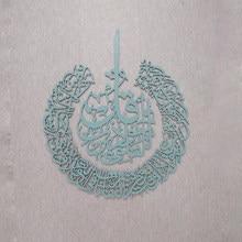 Surah al-falaqh – peinture islamique de grande taille, bricolage mural en bois, décoration de maison islamique, Arts de la calligraphie islamique, cadeaux arabes