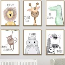 Детская комната животные принты и плакаты вдохновляющие цитаты Жираф Обезьяна Лев быть смелым сильным счастливым Холст Картина Декор