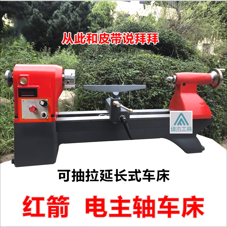 Red Arrow 380 Woodworking Lathe Multi-function Electric Spindle Lathe (Upgrade: Turnable)