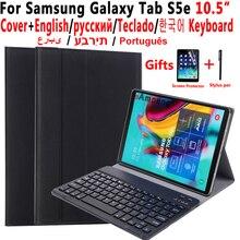 Чехол для клавиатуры Samsung Galaxy Tab S5e 10,5 2019 SM T720 SM T725 T720 T725 чехол для Samsung Tab S5e чехол для клавиатуры + пленка + ручка