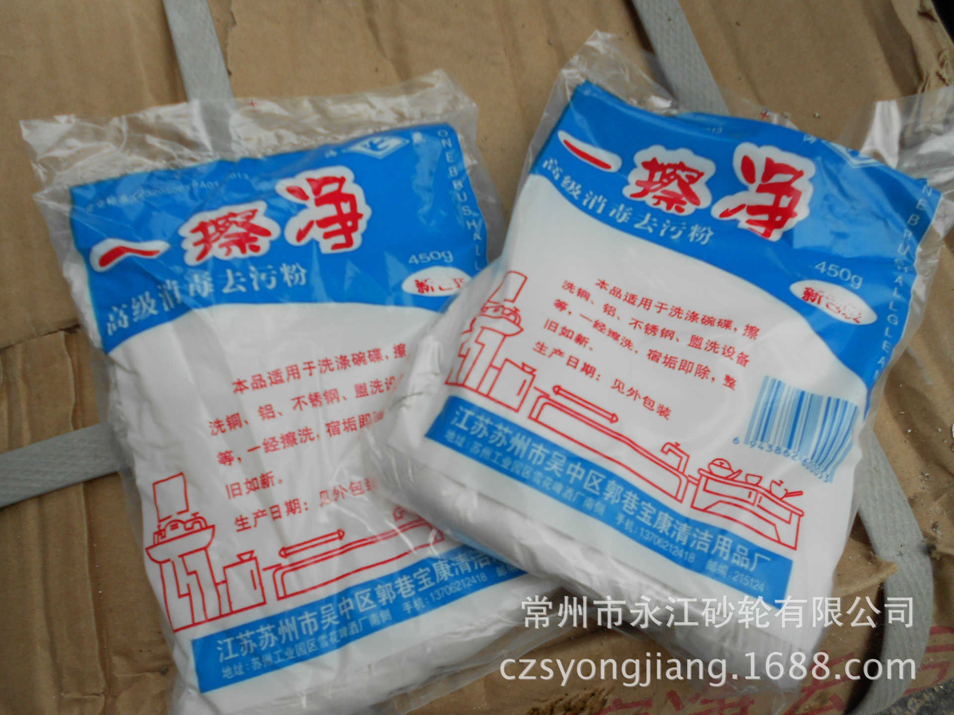 Swallow Card Decontamination Powder Supply A Wipe Decontamination Powder Bag A Wipe Bottled Detergent Powder Wholesale