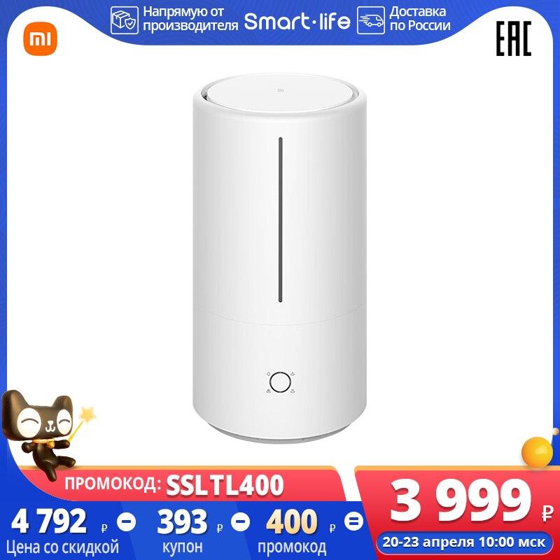 Xiaomi Mi Smart Antibacterial Humidifier Air Humidifiers For Bedroom Car 4.5L large очиститель воздуха увлажнитель воздуха