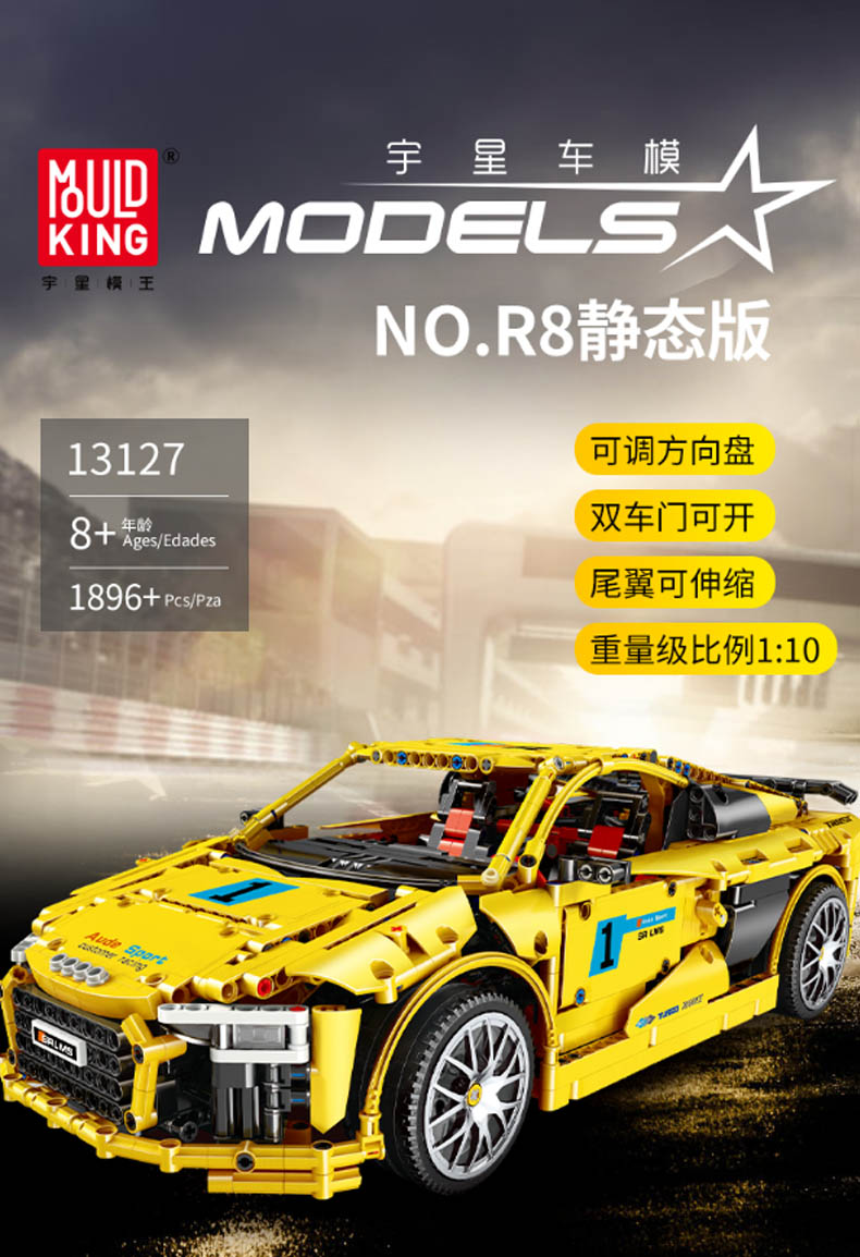 MOULD KING Compatible 13127 MOC-4463  Audis R8 V10 Speed RS5 Car Building Block (1896PCS) 1
