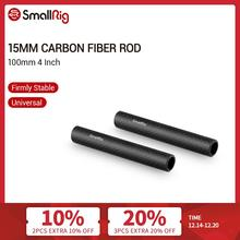 SmallRig 15mm Carbon Fiber Rod 4 Long for 15mm carbon rod Support System (non thread) 2pcs/set Rod 15mm   1871