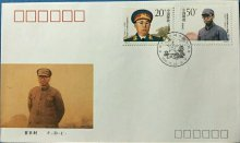 Maréchal Luo Ronghuan 1992-17 premier jour couverture chine poste timbres affranchissement Collection(China)