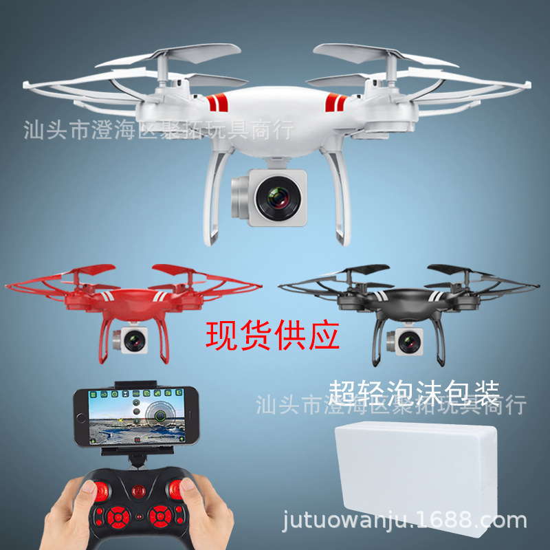 101W Unmanned Aerial Vehicle WiFi Real-Time Image Transmission High-definition Aerial Photography Quadcopter Set High Remote Con