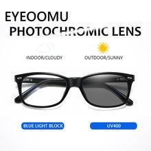 Очки солнцезащитные eyeoomu мужские и женские фотохромные классические