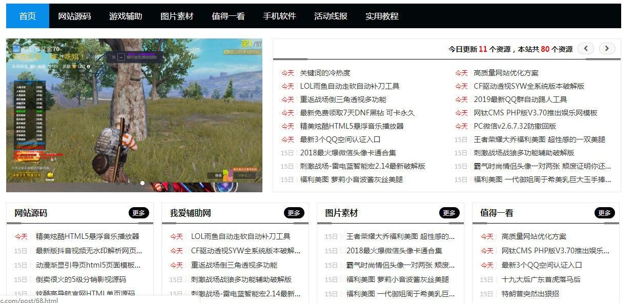 Zblog博客系统高仿小刀娱乐网CMS模板