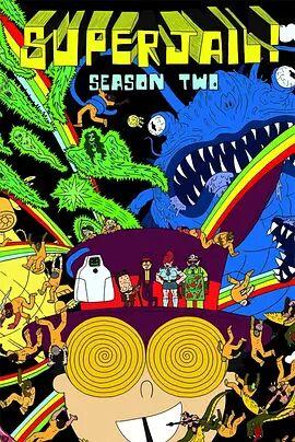 超级监狱第二季