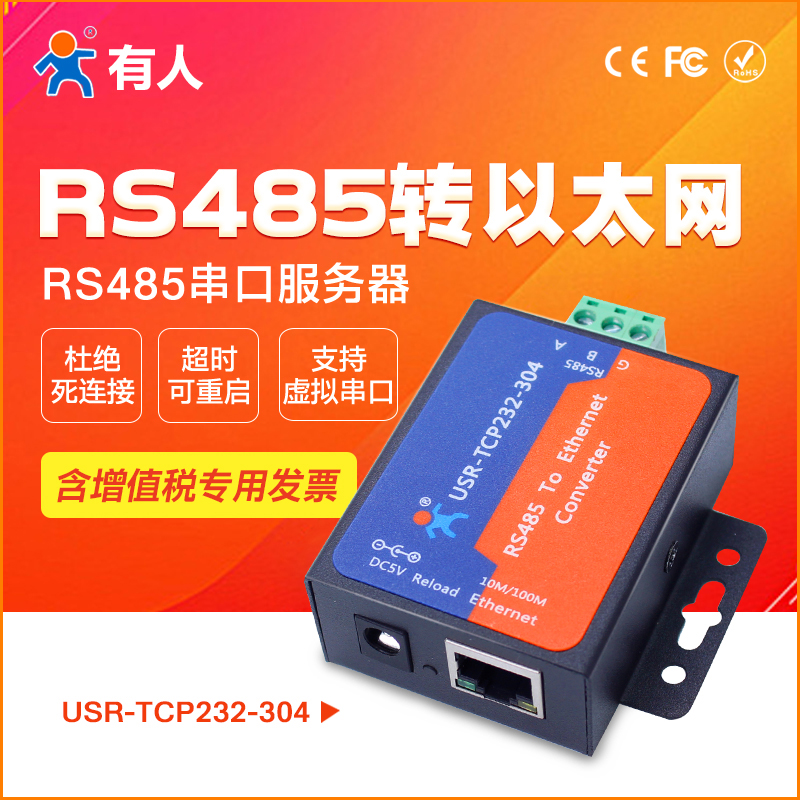 485 Serial Port Server RS485 To Ethernet Port Module TCP/IP Communication Device, Serial Port To Network Port TCP232-304