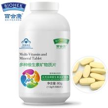 Натуральные мультивитамины и минералы таблетки добавки витаминный комплекс мульти витамин с кальцием железа цинка обеспечивают питание