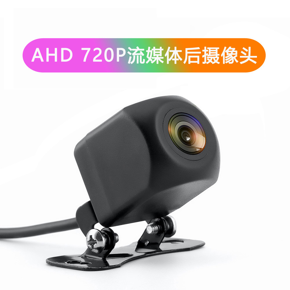 Ahd720p Streaming Media Rear Camera Car Load Tachograph High-definition Reversing Waterproof Webcam WDR image