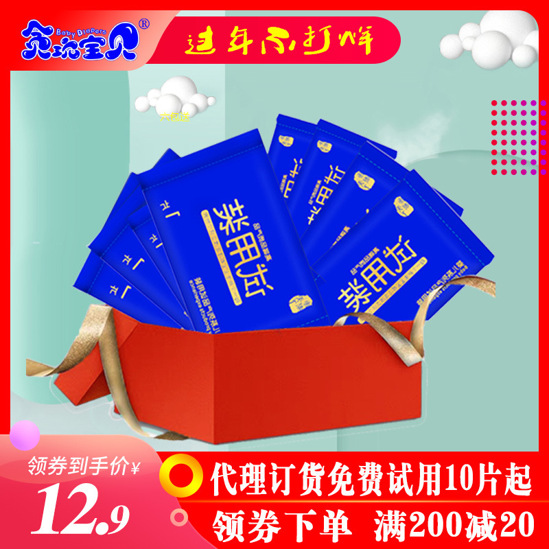 15 Piece Diapers Free Trial Infant Ultra-Thin Baby Diapers Trial Pack Purchase 1 A Fun Item Brand