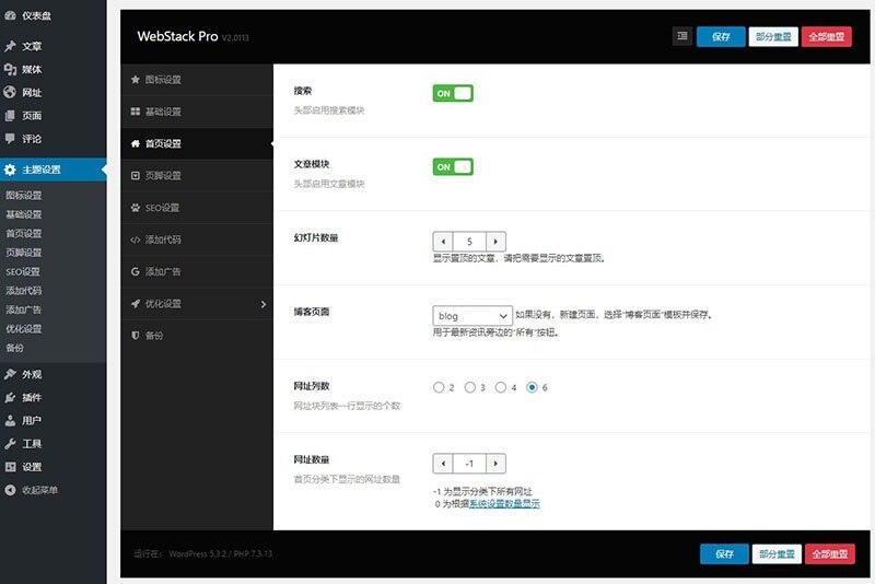 【WebStack Pro】WordPress 导航主题高级版+插件+数据