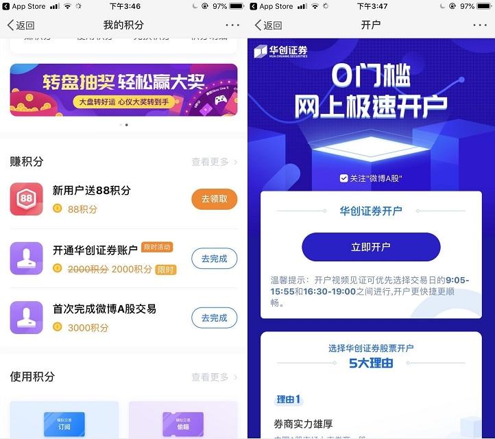 微博开通华创证券账户得5000积分 兑换50元京东E卡