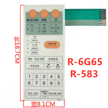 Microwave oven panel  R-6G65 R-583 membrane switch control touch button accessories