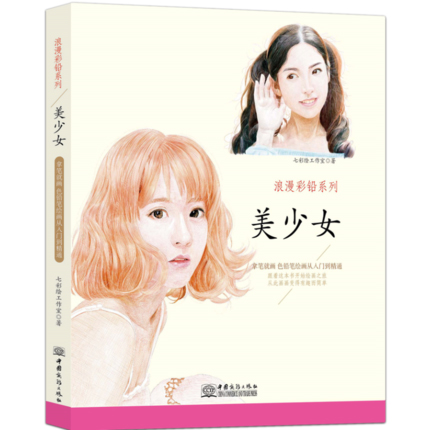 New Color Pen Pencil Drawing Book About Beautiful Girl Ladies/ Chinese Art Techniques Painting Art Book For Beginner
