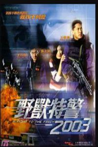 野兽特警2003[HD高清(国语)]