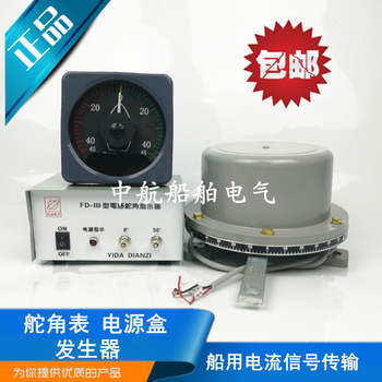 Marine Inductive Rudder Angle Generator Rudder Table Steering Gear Indicator Power Supply Box Rudder Angle Table 45C3-A