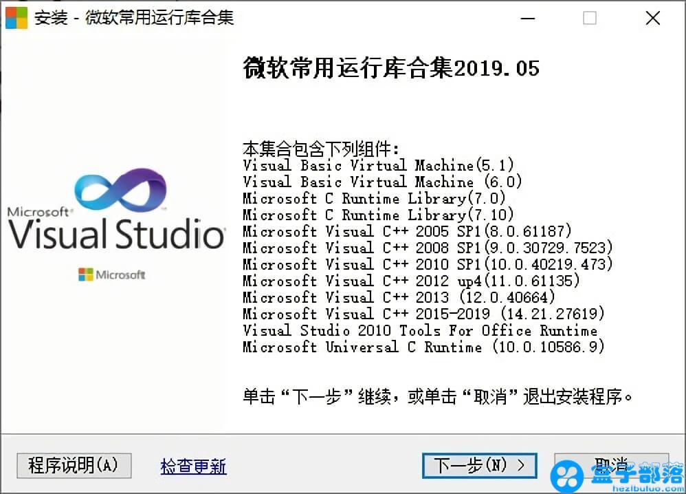 微软常用运行库合集包,整合静默参数版 v2019.10.19