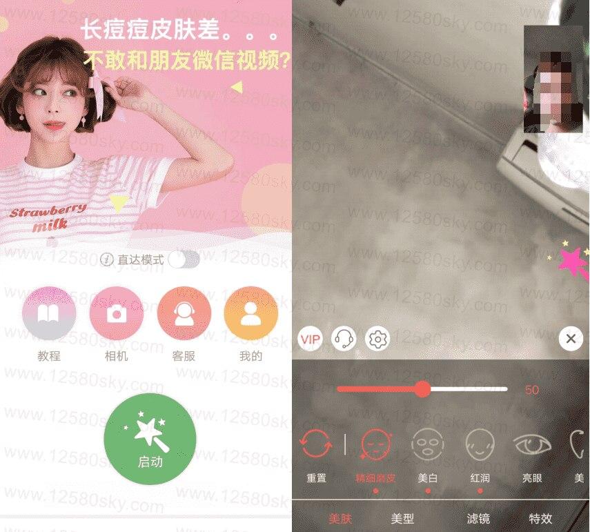 安卓微信视频美颜助手高级版v3.4.5