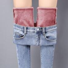 Зимние женские джинсы с бархатной подкладкой плотные облегающие