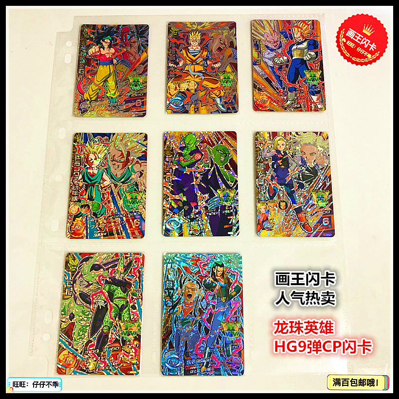 Japan Original Dragon Ball Hero Card HG9 Goku Toys Hobbies Collectibles Game Collection Anime Cards